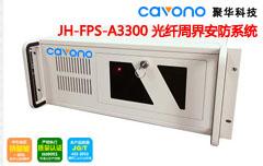 JH-FPS-A3300 光纤周界安防系统_聚华科技